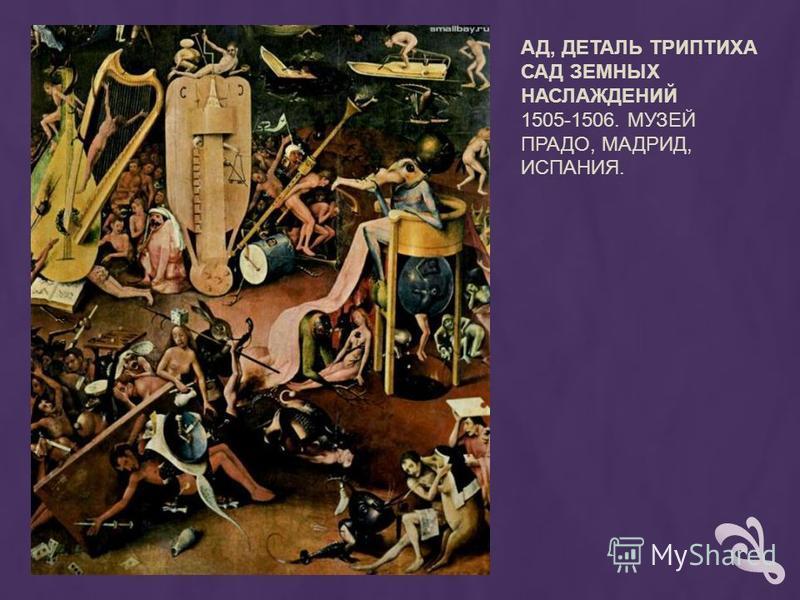 АД, ДЕТАЛЬ ТРИПТИХА САД ЗЕМНЫХ НАСЛАЖДЕНИЙ 1505-1506. МУЗЕЙ ПРАДО, МАДРИД, ИСПАНИЯ.