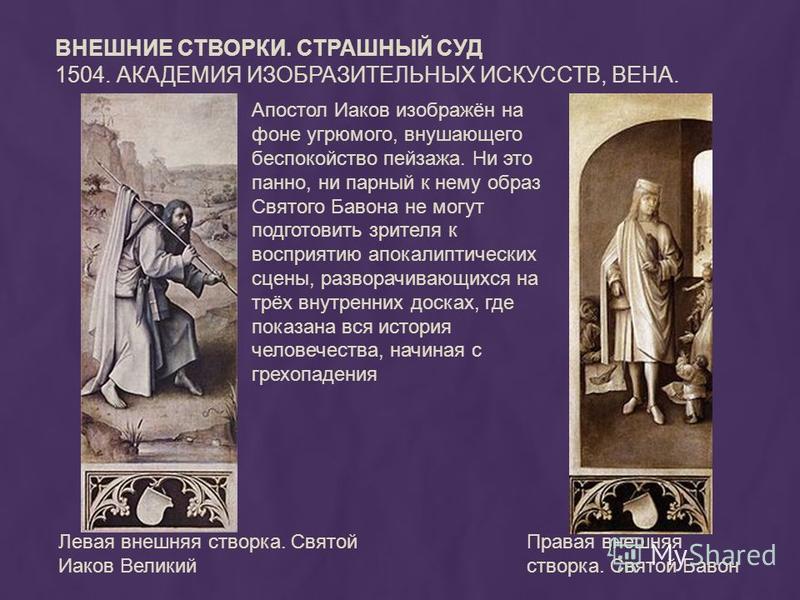 ВНЕШНИЕ СТВОРКИ. СТРАШНЫЙ СУД 1504. АКАДЕМИЯ ИЗОБРАЗИТЕЛЬНЫХ ИСКУССТВ, ВЕНА. Левая внешняя створка. Святой Иаков Великий Правая внешняя створка. Святой Бавон Апостол Иаков изображён на фоне угрюмого, внушающего беспокойство пейзажа. Ни это панно, ни