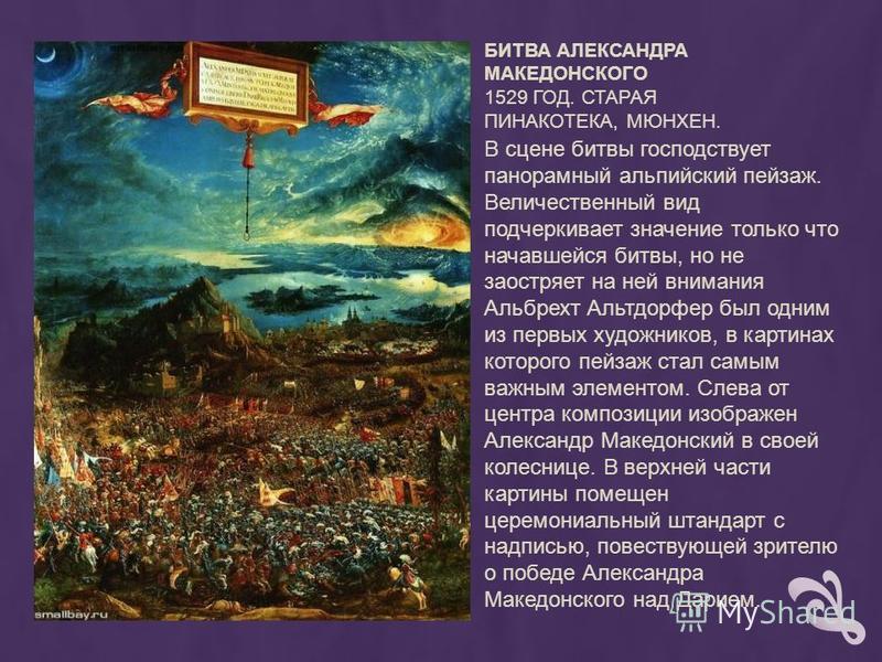 БИТВА АЛЕКСАНДРА МАКЕДОНСКОГО 1529 ГОД. СТАРАЯ ПИНАКОТЕКА, МЮНХЕН. В сцене битвы господствует панорамный альпийский пейзаж. Величественный вид подчеркивает значение только что начавшейся битвы, но не заостряет на ней внимания Альбрехт Альтдорфер был