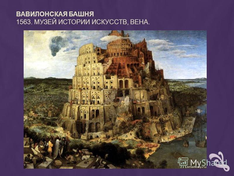 ВАВИЛОНСКАЯ БАШНЯ 1563. МУЗЕЙ ИСТОРИИ ИСКУССТВ, ВЕНА.