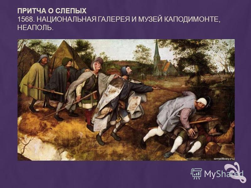 ПРИТЧА О СЛЕПЫХ 1568. НАЦИОНАЛЬНАЯ ГАЛЕРЕЯ И МУЗЕЙ КАПОДИМОНТЕ, НЕАПОЛЬ.