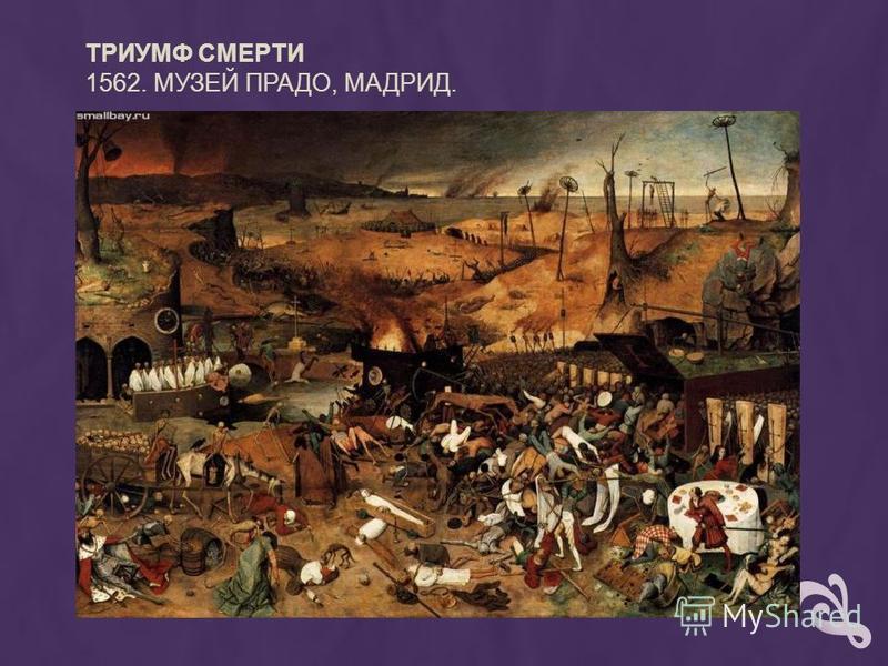ТРИУМФ СМЕРТИ 1562. МУЗЕЙ ПРАДО, МАДРИД.