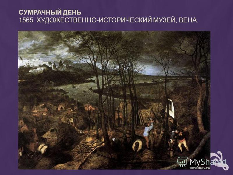 СУМРАЧНЫЙ ДЕНЬ 1565. ХУДОЖЕСТВЕННО-ИСТОРИЧЕСКИЙ МУЗЕЙ, ВЕНА.