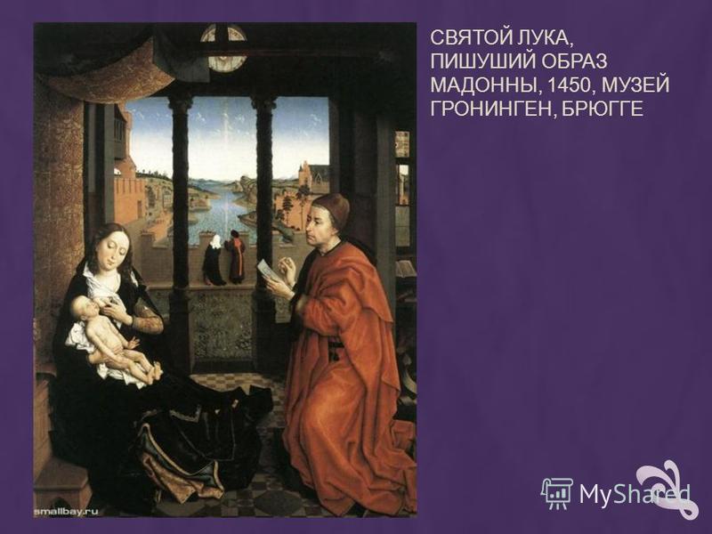 СВЯТОЙ ЛУКА, ПИШУШИЙ ОБРАЗ МАДОННЫ, 1450, МУЗЕЙ ГРОНИНГЕН, БРЮГГЕ