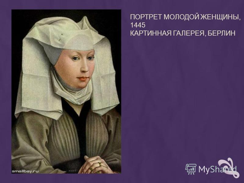 ПОРТРЕТ МОЛОДОЙ ЖЕНЩИНЫ, 1445 КАРТИННАЯ ГАЛЕРЕЯ, БЕРЛИН