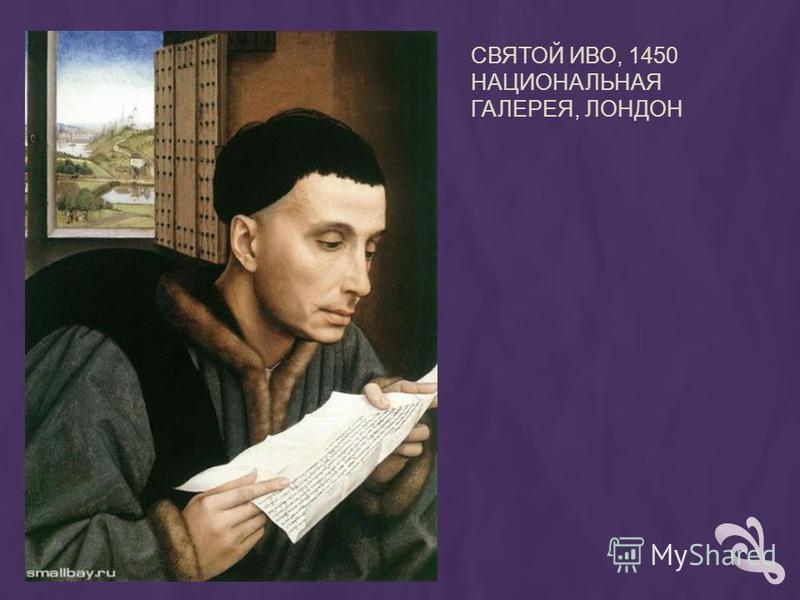 СВЯТОЙ ИВО, 1450 НАЦИОНАЛЬНАЯ ГАЛЕРЕЯ, ЛОНДОН