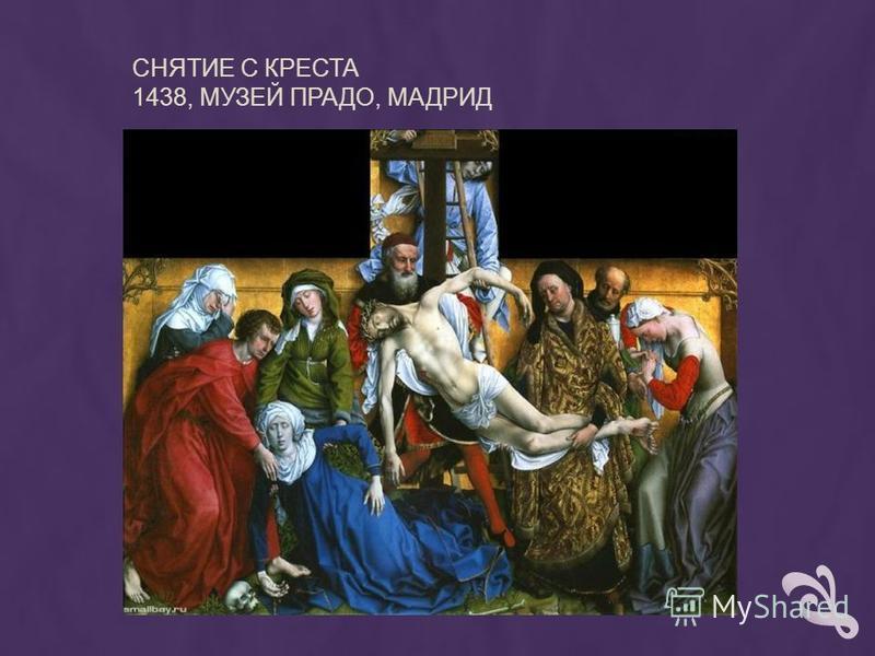 СНЯТИЕ С КРЕСТА 1438, МУЗЕЙ ПРАДО, МАДРИД