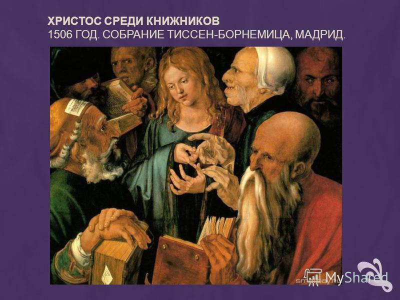 ХРИСТОС СРЕДИ КНИЖНИКОВ 1506 ГОД. СОБРАНИЕ ТИССЕН-БОРНЕМИЦА, МАДРИД.