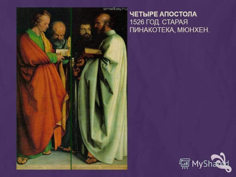 ЧЕТЫРЕ АПОСТОЛА 1526 ГОД. СТАРАЯ ПИНАКОТЕКА, МЮНХЕН.