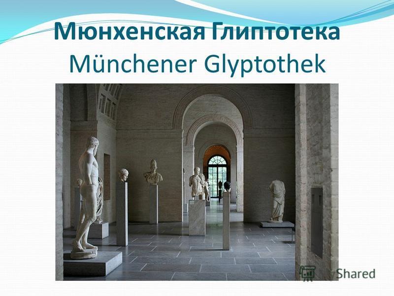 Мюнхенская Глиптотека Münchener Glyptothek