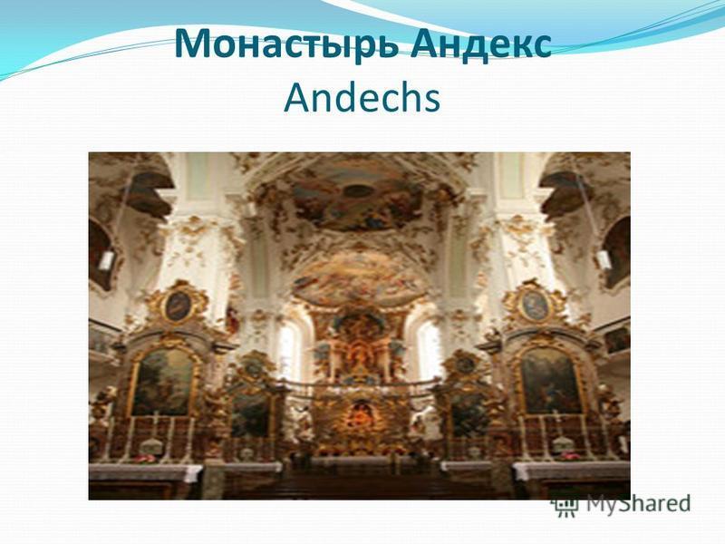 Монастырь Андекс Andechs