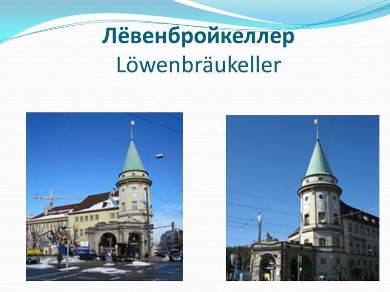 Лёвенбройкеллер Löwenbräukeller