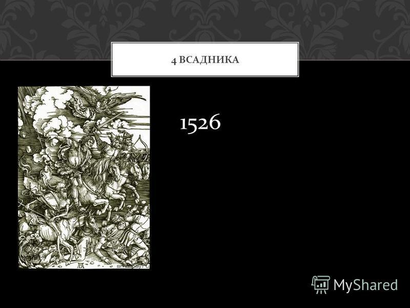 4 ВСАДНИКА 1526