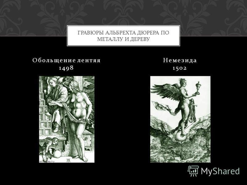 Обольщение лентяя 1498 Немезида 1502 ГРАВЮРЫ АЛЬБРЕХТА ДЮРЕРА ПО МЕТАЛЛУ И ДЕРЕВУ