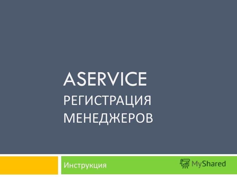 ASERVICE РЕГИСТРАЦИЯ МЕНЕДЖЕРОВ Инструкция