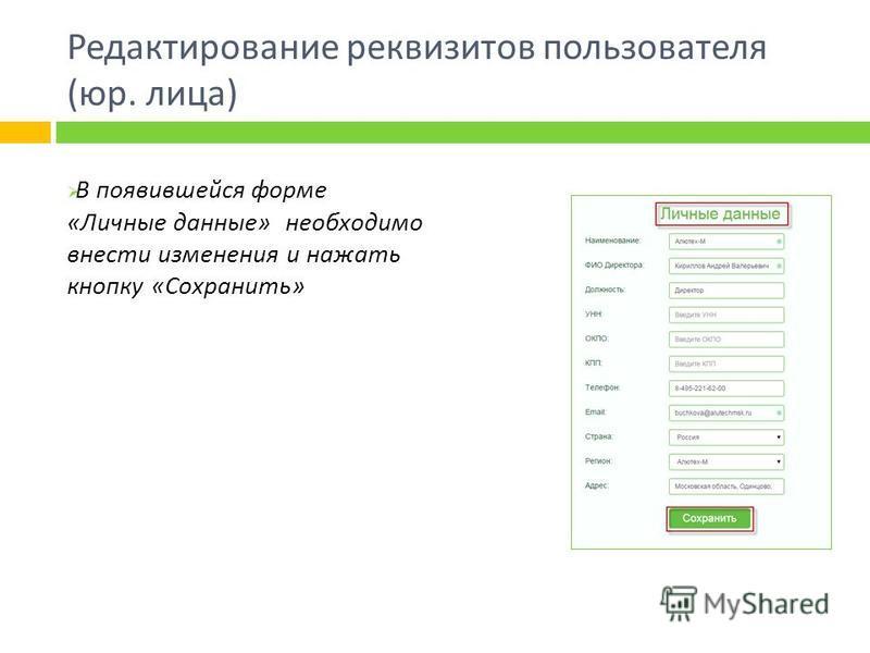 Редактирование реквизитов пользователя ( юр. лица ) В появившейся форме « Личные данные » необходимо внести изменения и нажать кнопку « Сохранить »