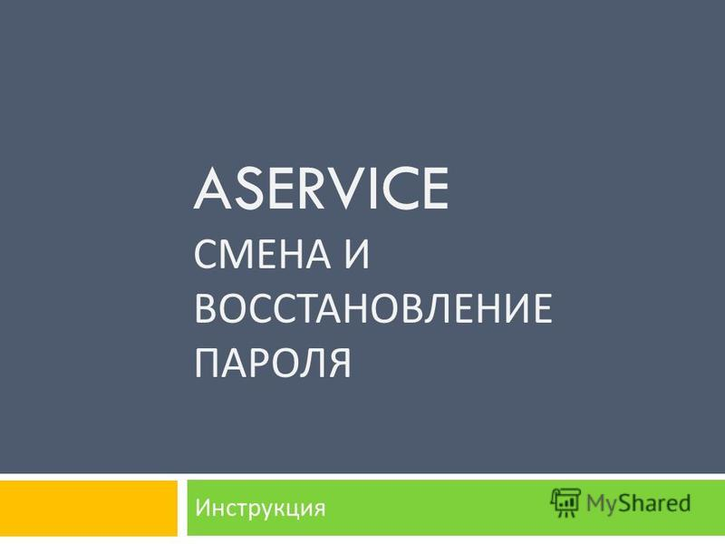 ASERVICE СМЕНА И ВОССТАНОВЛЕНИЕ ПАРОЛЯ Инструкция
