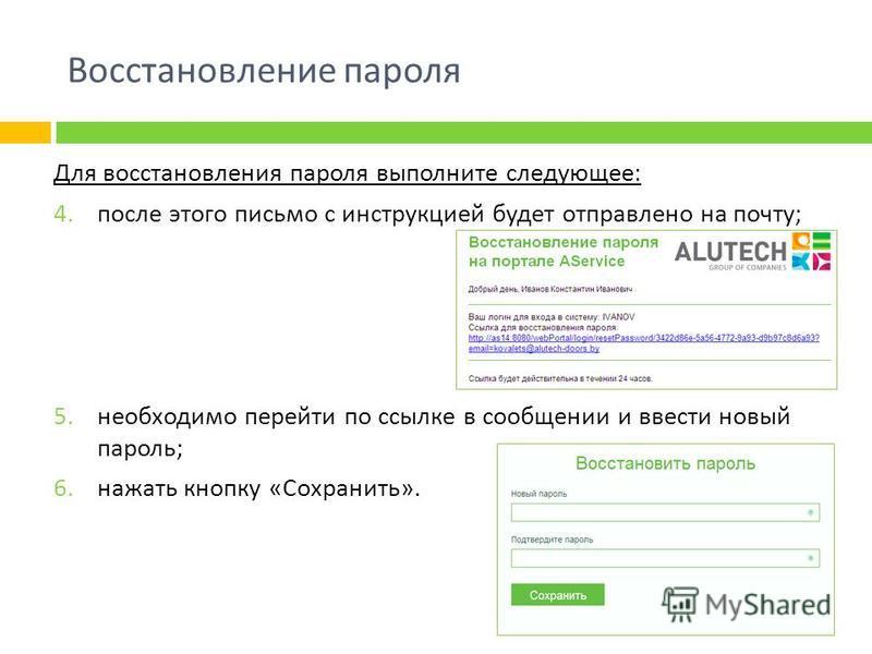 Восстановление пароля Для восстановления пароля выполните следующее: 4. после этого письмо с инструкцией будет отправлено на почту; 5. необходимо перейти по ссылке в сообщении и ввести новый пароль; 6. нажать кнопку «Сохранить».
