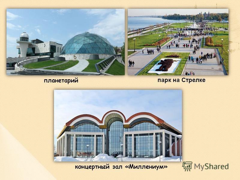 планетарий парк на Стрелке концертный зал «Миллениум»