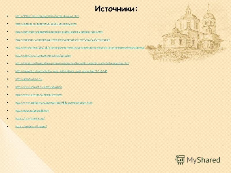 Источники: http://900igr.net/zip/geografija/Gorod-JAroslavl.html http://bigslide.ru/geografiya/13151-yaroslavl2. html http://ppt4web.ru/geografija/jaroslavl-osobyjj-gorod-v-letopisi-rossii.html http://nsportal.ru/nachalnaya-shkola/okruzhayushchii-mir