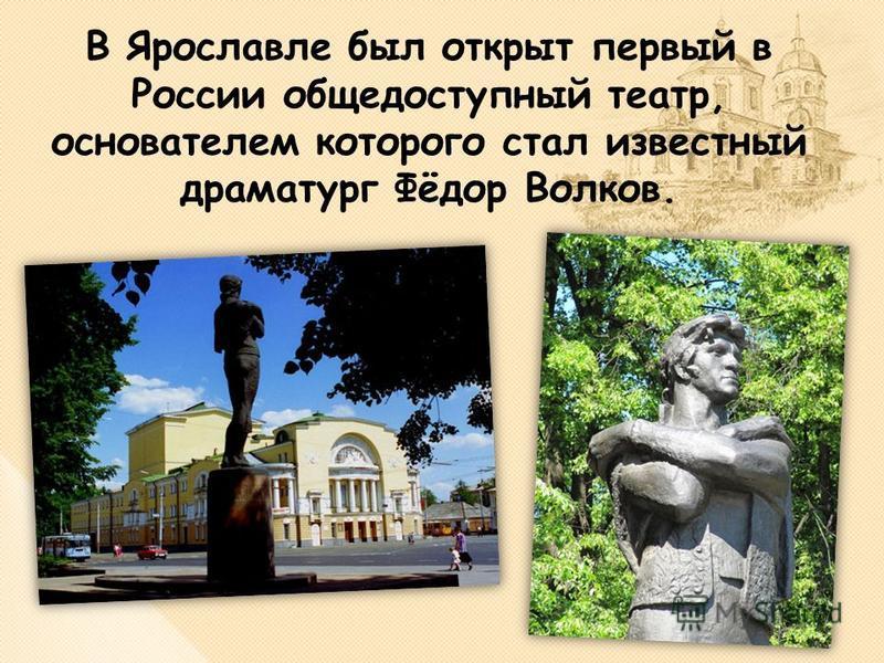 В Ярославле был открыт первый в России общедоступный театр, основателем которого стал известный драматург Фёдор Волков.