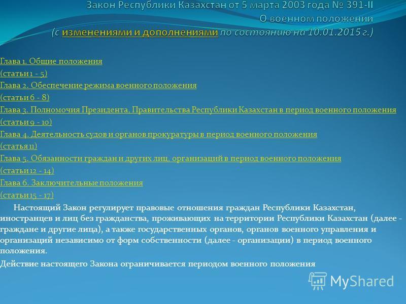 Глава 1. Общие положения (статьи 1 - 5) Глава 2. Обеспечение режима военного положения (статьи 6 - 8) Глава 3. Полномочия Президента, Правительства Республики Казахстан в период военного положения (статьи 9 - 10) Глава 4. Деятельность судов и органов