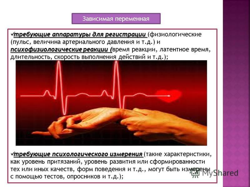 требующие аппаратуры для регистрации психофизиологические реакции ( требующие аппаратуры для регистрации (физиологические (пульс, величина артериального давления и т.д.) и психофизиологические реакции (время реакции, латентное время, длительность, ск