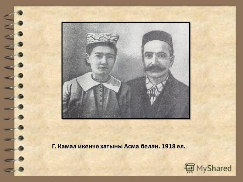 Г. Камал икенче хатыны Асма белән. 1918 ел.