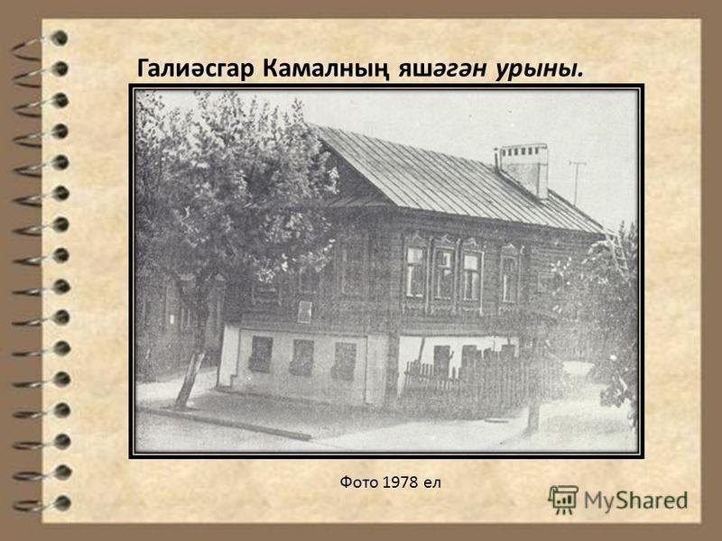Галиәсгар Камалның яшәгән урыны. Фото 1978 ел