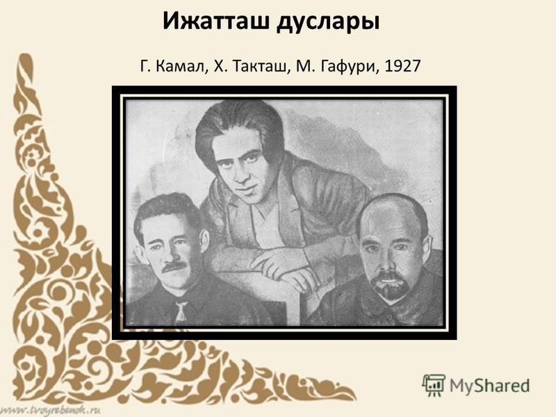 Г. Камал, Х. Такташ, М. Гафури, 1927 Ижатташ дуслары