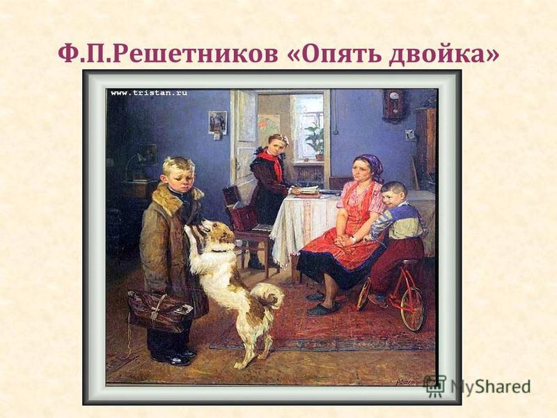 Ф.П.Решетников «Опять двойка»