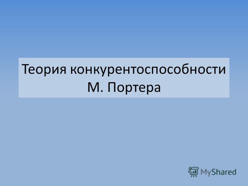 Теория конкурентоспособности М. Портера