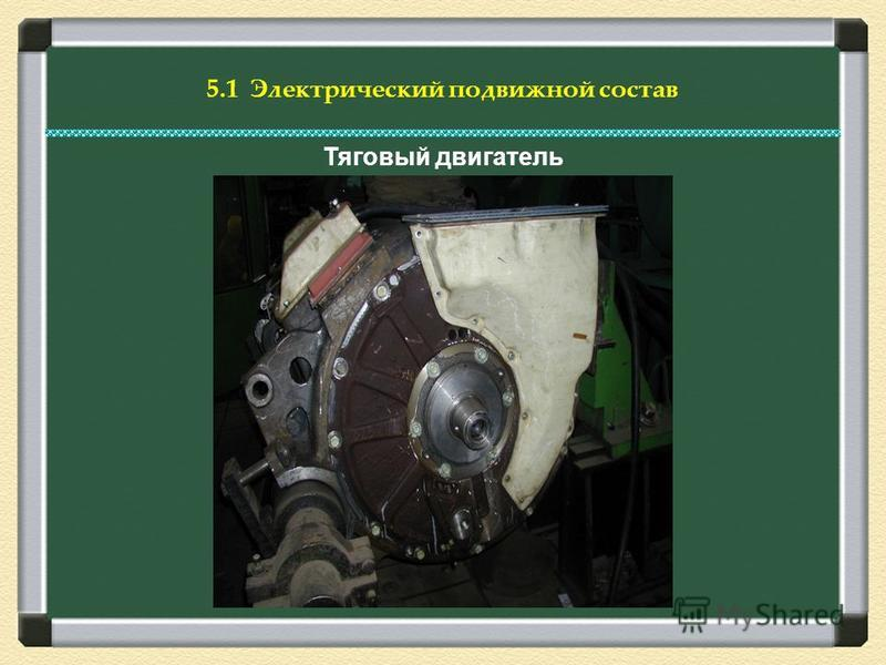 5.1 Электрический подвижной состав Тяговый двигатель