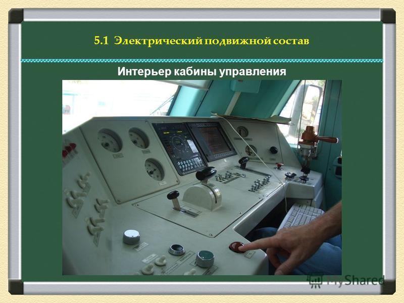 Интерьер кабины управления