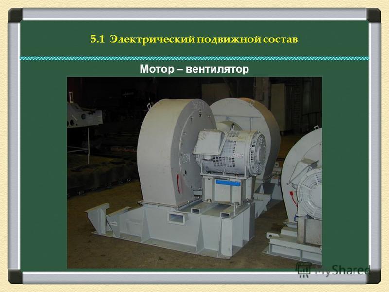 5.1 Электрический подвижной состав Мотор – вентилятор