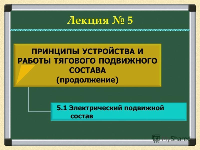 ПРИНЦИПЫ УСТРОЙСТВА И РАБОТЫ ТЯГОВОГО ПОДВИЖНОГО СОСТАВА (продолжение) 5.1 Электрический подвижной состав Лекция 5