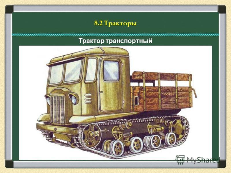 Трактор транспортный