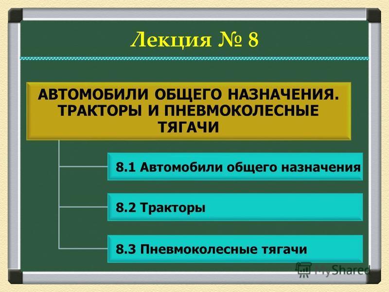 8.1 Автомобили общего назначения 8.2 Тракторы 8.3 Пневмоколесные тягачи Лекция 8