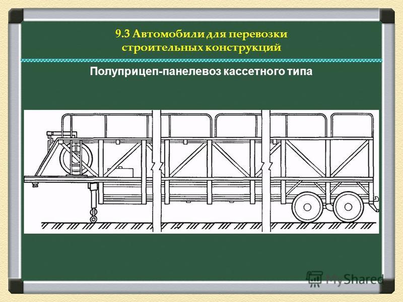 9.3 Автомобили для перевозки строительных конструкций Полуприцеп-панелевоз кассетного типа