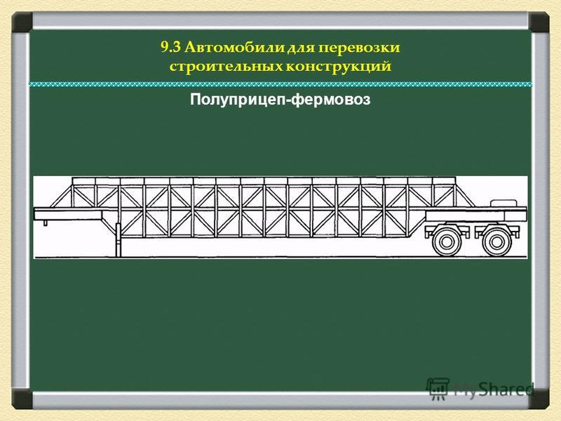 9.3 Автомобили для перевозки строительных конструкций Полуприцеп-фермовоз
