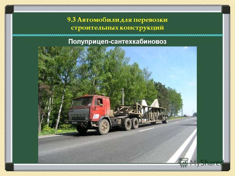 9.3 Автомобили для перевозки строительных конструкций Полуприцеп-сантехкабиновоз
