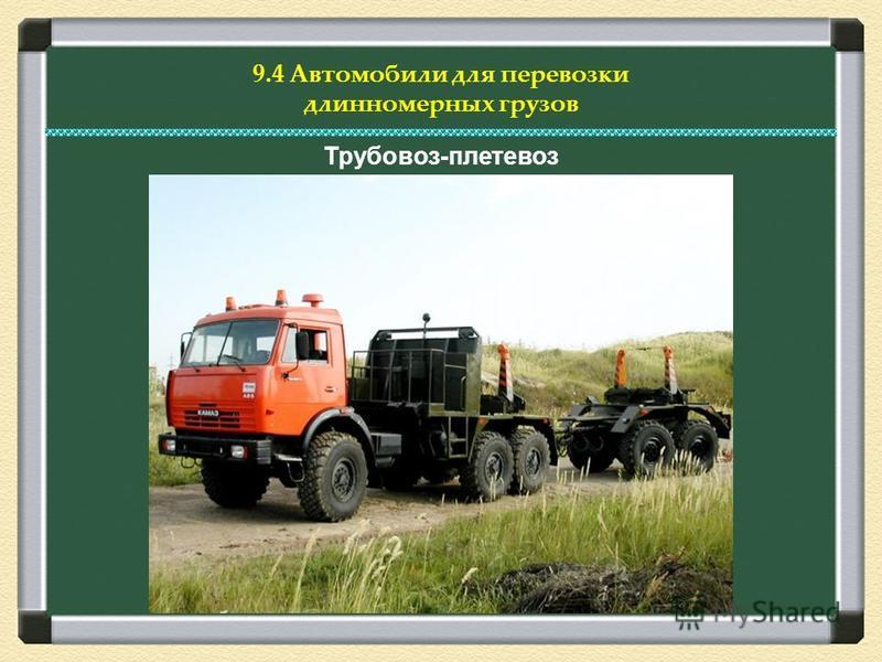 9.4 Автомобили для перевозки длинномерных грузов Трубовоз-плетевоз