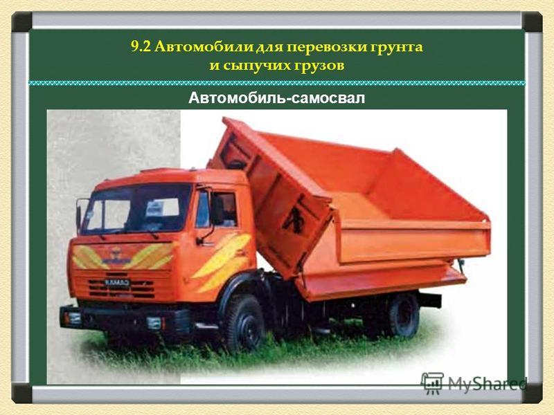 9.2 Автомобили для перевозки грунта и сыпучих грузов Автомобиль-самосвал
