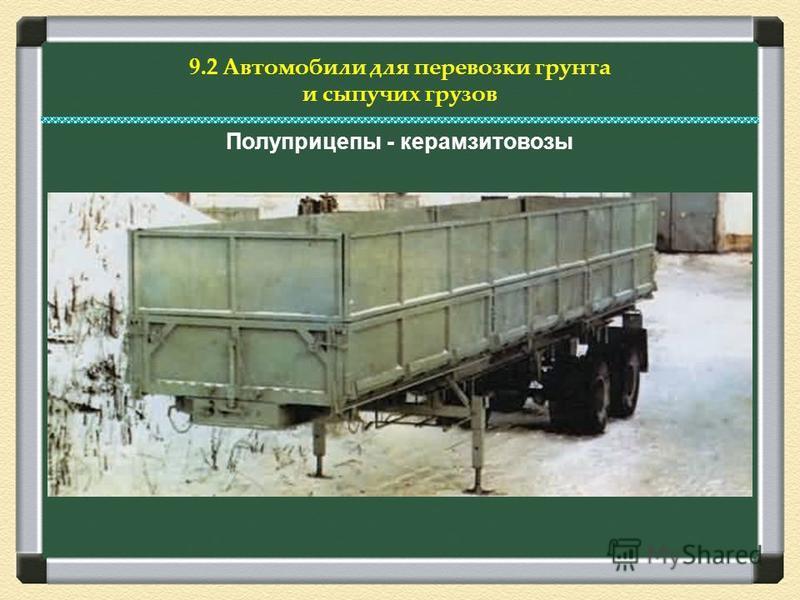 9.2 Автомобили для перевозки грунта и сыпучих грузов Полуприцепы - керамзитовозы