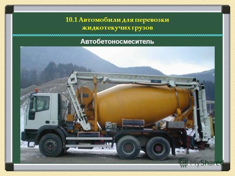 10.1 Автомобили для перевозки жидкотекучих грузов Автобетоносмеситель