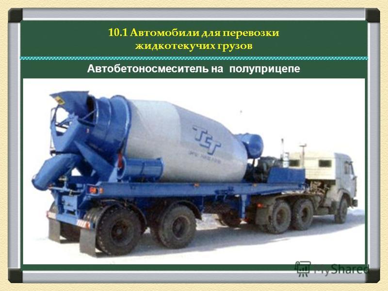 10.1 Автомобили для перевозки жидкотекучих грузов Автобетоносмеситель на полуприцепе