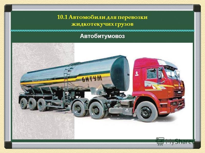 10.1 Автомобили для перевозки жидкотекучих грузов Автобитумовоз