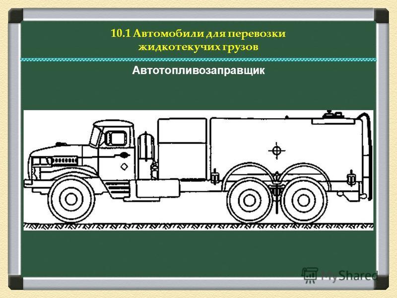 10.1 Автомобили для перевозки жидкотекучих грузов Автотопливозаправщик