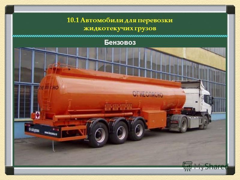 10.1 Автомобили для перевозки жидкотекучих грузов Бензовоз