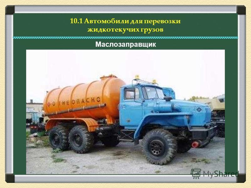 10.1 Автомобили для перевозки жидкотекучих грузов Маслозаправщик